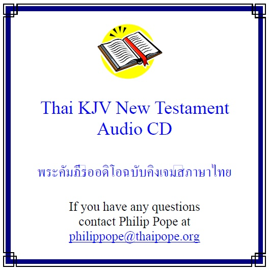 Thai KJV NT Audio Files
