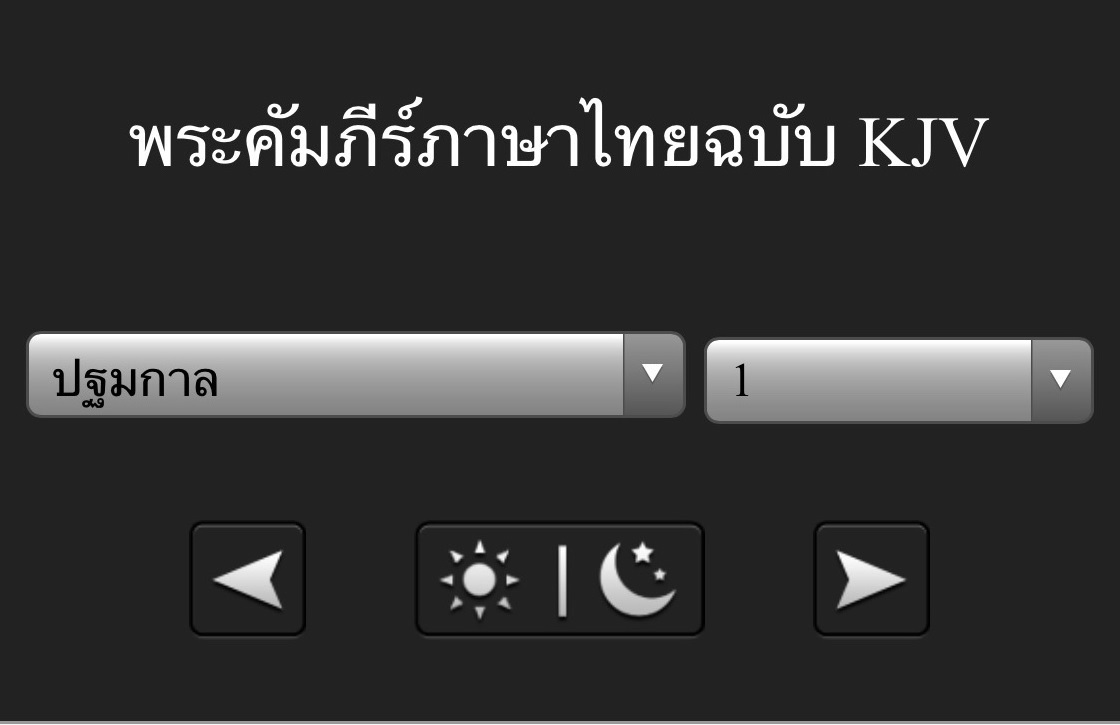 Thai KJV Bible for Mobile Phones